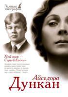 Книга Мой муж Сергей Есенин