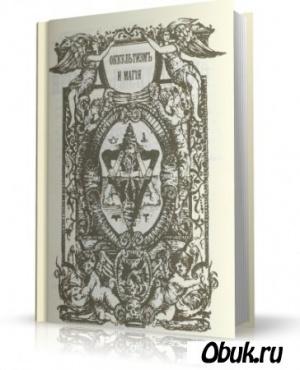 Книга С.Тухолка - Оккультизм и Магия [1907, DjVu]