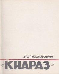 Книга Киараз