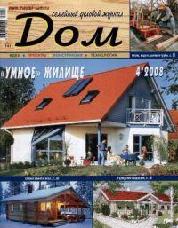 Книга Дом №4, 2008