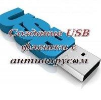 Создание USB флешки с антивирусом (2013) DVDRip mpg 317,91Мб