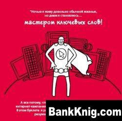 Книга Как стать героем поисковой сети