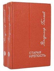 Книга Старая крепость. Трилогия