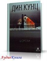Книга Кунц Дин - Шорохи (АудиоКнига)