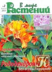Журнал В мире растений №2 февраль 2013