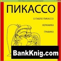 Книга Пабло Пикассо. Коллекция Александра Шадрина. Графика, керамика iso 175Мб