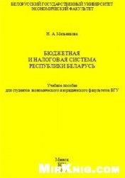 Книга Бюджетная и налоговая системы Республики Беларусь