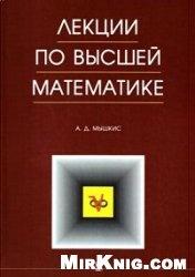 Книга Лекции по высшей математике