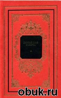 Книга Дурной глаз и порча