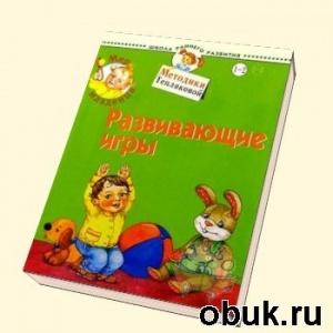 Книга Мир младенца. Развивающие игры. Для детей 1-2 лет