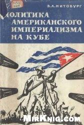 Книга Политика американского империализма на Кубе 1918-1939