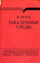 Книга Закалочные среды. Справочник