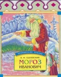 Книга Мороз Иванович