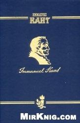 Сочинения в 4-х томах на немецком и русском языках. Том 4 -  Критика способности суждения