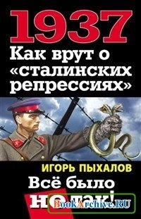 Книга 1937. Как врут о «сталинских репрессиях». Все было не так!.