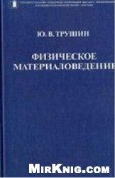 Книга Физическое материаловедение