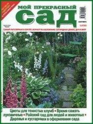 Книга Мой прекрасный сад №9 2000