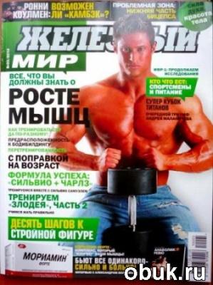 Журнал Железный мир №3 2010