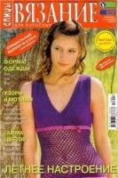Журнал Вязание для взрослых. Спицы.Спецвыпуск № 6 2013 jpg 30Мб