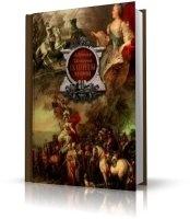 Книга Брикнер Александр - История Екатерины Второй (аудиокнига) mp3