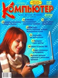 Журнал Компьютер №7-8 2013