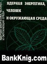 Ядерная энергетика, человек и окружающая среда djvu 13,5Мб