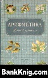 Книга Арифметика. Для 1 класса djvu 7Мб