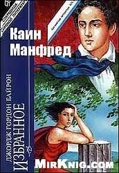Аудиокнига Каин. Манфред