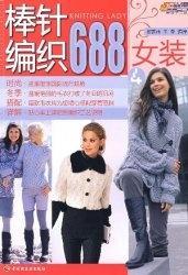 Журнал Knitting Lady 688 №4 2009