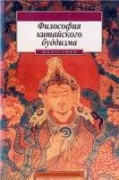 Книга Философия китайского буддизма pdf 9,2Мб
