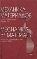Механика материалов djvu 18,69Мб