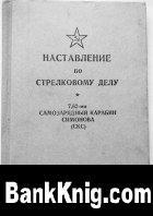 7,62-мм самозарядный карабин Симонова (СКС) jpg 8,7Мб скачать книгу бесплатно