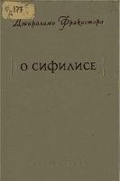 Книга О сифилисе pdf 6,1Мб