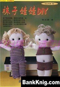Книга Куклы из носков. pdf 7,3Мб