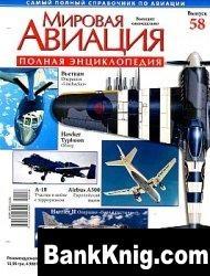 Мировая авиация №58 2010 pdf  21Мб