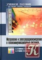 Книга Метрология и электрорадиоизмерения в телекоммуникационных системах