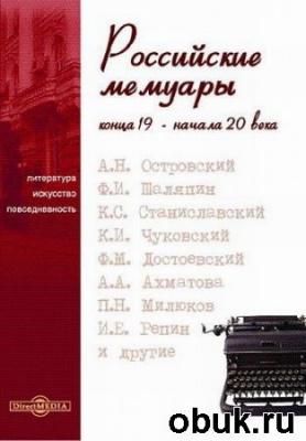 Книга Российские мемуары конца 19-начала 20 века. Том  80