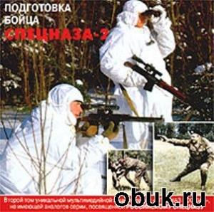 Книга Спецназ России.Подготовка бойца спецназа 2