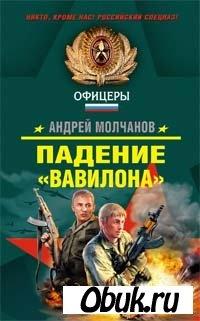 Книга Андрей Молчанов. Падение «Вавилона»