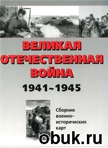 Книга Великая Отечественная война 1941-1945. Сборник военно-исторических карт (в 2-х частях)