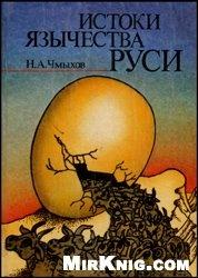 Книга Истоки язычества Руси