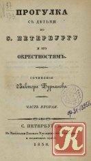 Книга Прогулка с детьми по С.Петербургу и его окрестностям. Часть 2