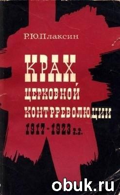 Книга Крах церковной контрреволюции 1917-1923 гг.