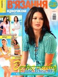 Журнал Сабрина. Спецвипуск №1 2012. Вязання крючком.