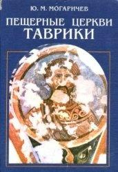 Книга Пещерные церкви Таврики
