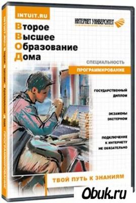Книга Интернет Университет Информационных Технологий. Web-программирование на PHP (2009)