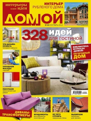 Журнал Домой. Интерьеры плюс идеи №9 (сентябрь 2012)