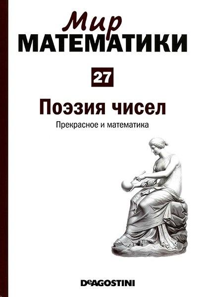 Книга Журнал: Мир математики № 27 (2014)