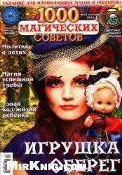 Журнал 1000 магических советов №12 2011