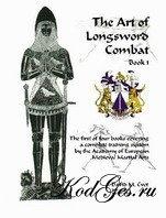 Книга The Art of Longsword Combat